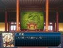 【艦これ×三国志Ⅸ】長門艦隊の中華統一戦線 part51