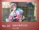 【作業用BGM】ロロナのアトリエ【始まりの物語】