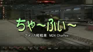 【WoT】 方向音痴のワールドオブタンクス Part5 【ゆっくり実況】