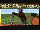 【Minecraft】地上なんて無かった 第93話