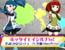 【ED】『ホッタイモイジルナYo!』第3話エンディングテーマ曲