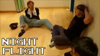 【踊ってみた】NIGHT FLIGHT【HIGE,みかげ,カミーオ】