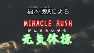 福本モデルズでmiracle_rush元気体操(歌ってみた)