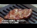 孤独のグルメ Season4 第四話 東京都八王子市小宮町のヒレカルビとロースすき焼き風
