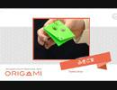 【折り紙】パクパクかっぱを折ってみた(Origami Instructions : pakupaku kappa)
