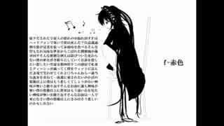 【ニコカラ】f-赤色【on vocal】