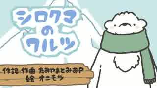【オリジナル曲PV】シロクマのワルツ【初音ミク】