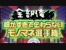 細かすぎて伝わらないジャニーズモノマネ選手権【全部俺】 thumbnail