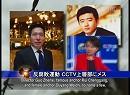 【新唐人】反腐敗運動 CCTV上層部にメス