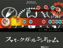 【創作譜面】スパークガールシンドロ-ム【創作譜面】