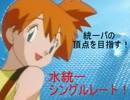 【ポケモンXY】カスミは統一パのレート頂点を目指す!part10 thumbnail