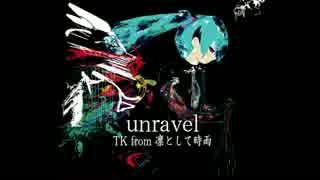 【ニコカラ】unravel(Full)【東京喰種】《