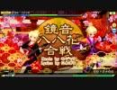 【Project DIVA Arcade FT】 鏡音八八花合戦 HARD PERFECT FINE0