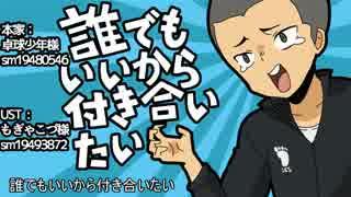 【ハイキューUTAU】ボカロ替え歌メドレー