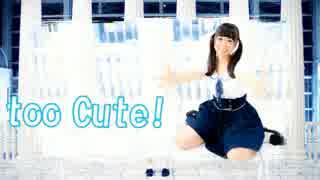 【なぁた】too Cute!踊ってみました*【究