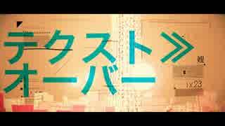 【初音ミク】テクスト≫オーバー【オリジナルMV】