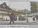 【皇室】東宮御一家、伊勢神宮を御参拝[桜H26/7/30]
