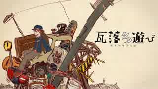 初音ミク - 瓦落多遊び