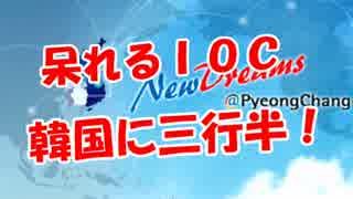 【呆れるIOC】 韓国に三行半!