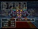 ドラクエ4(PS版) エビルプリースト戦<2軍PT> Part2