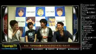 TOPANGA TV #153 ゲスト:ウメハラ ウメト