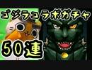【モンスト実況】ゴジラコラボガチャにチャレンジ!【50連】
