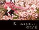 【ボカクラ祭へのお誘い】瀧廉太郎の「花」【テトさんsで】