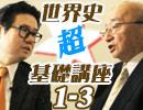 村山秀太郎『世界史超基礎講座』第2回(1-3)「近代ドイツ史」ゲスト:西尾幹二