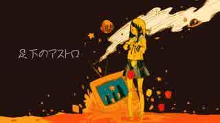 【鏡音リン】足下のアストロ【オリジナル】