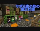 【Minecraft】サボり魔小町の矯正計画 第12話