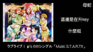 ラブライブ Music S.T.A.R.T!!  母蛇 試唱