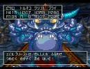 ドラクエ4(PS版) エビルプリースト戦<2軍PT> Part3