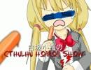 【卓M@s】白坂小梅のクトゥルフホラーショウ第1話【ゆっくりTRPG】