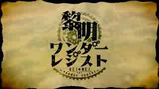 【ニコカラ】黎明ワンダーレジスト ≪on v