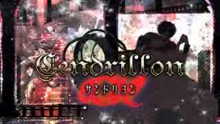 【なつうた】 10 サンドリヨン(Cendrillon) 【わたあめ×にっとメガネ】 thumbnail