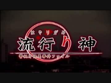 卍【流行り神】怪異・怪談・都市伝説【実況】_01