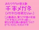 【替え歌】千本メガネ(メガネ女性萌えVer.)【メガネっ娘萌え×千本桜】
