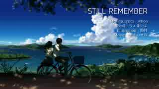 STILL REMEMBER 【whoo × ちょまいよ】