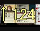 【乱屍2】純須一族の俺屍2クリアに挑戦 第2回