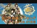【艦これ】艦これ動画ランキング #12 2014年 07月号【ランキング】