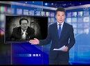 【新唐人】周永康粛清 次のターゲットは江沢民か?