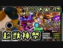 【モンスト実況】1000万人記念 超獣神祭!【8連】