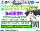 THE IDOLM@STER webラジオ〜一番くじ&クレーンキングスペシャル〜響チ...