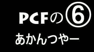 PCFのあかんやつやー #6