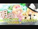 明日はどう?モロ◎神社COOKIE☆閉店の日!!