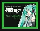 【初音ミク】「ALL GREEN」【オリジナル】