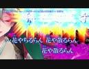 【ニコカラ】清姫道成寺 -Full ver.-【on_v】
