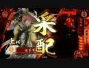 【戦国大戦】律儀華麗vs千頭の劫火【49国】