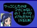 【替え歌】ハートイズマイン【ドキプリ(六花)×ワールドイズマイン】