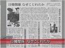 【慰安報道】朝日新聞は如何にして責任をとるのか?[桜H26/8/6]